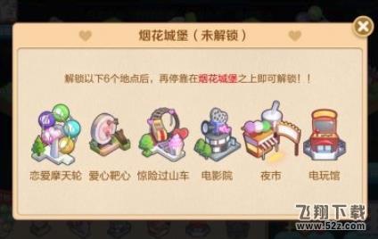 王者荣耀峡谷游乐园烟花城堡解锁攻略_52z.com