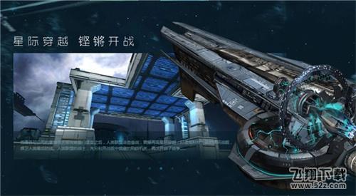 逆战携手漫威再推新版本 银河战舰战斗天使带你开启星际之旅_52z.com