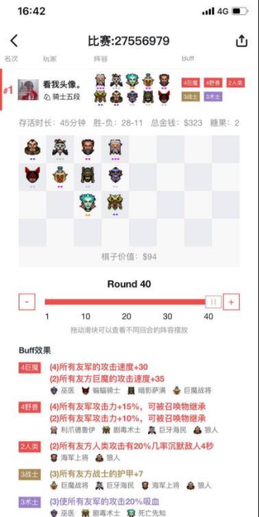 刀塔版《自走棋》手游巨魔术新体系搭配阵容分享_52z.com