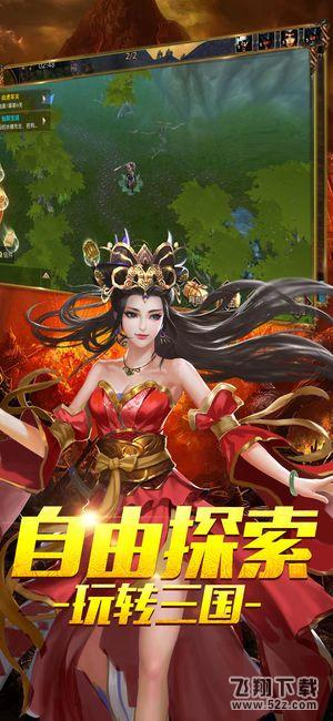 三国霸略志V1.0 苹果版_52z.com
