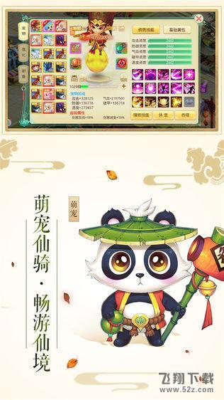 梦幻飞仙录V1.1.6.1 苹果版_52z.com