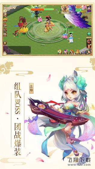 梦幻飞仙录V1.1.0 安卓版_52z.com