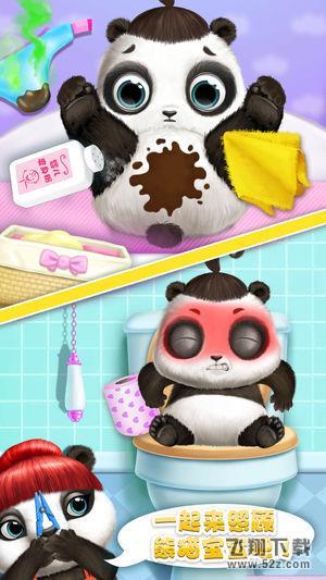 照顾熊猫宝宝璐璐V2.0 苹果版_52z.com