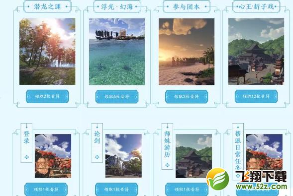 《天涯明月刀》集音符换豪礼活动网址_52z.com