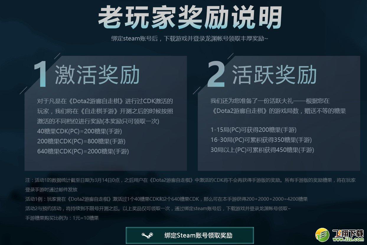 自走棋手游老玩家奖励领取方法介绍_52z.com