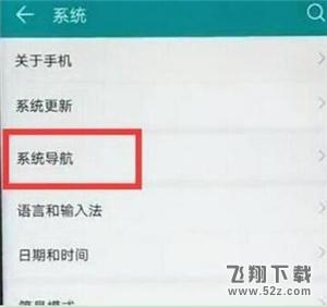 华为nova4e手机全面屏手势设置方法教程_52z.com