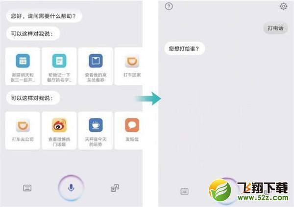 华为nova4e手机打开语音助手方法教程_52z.com