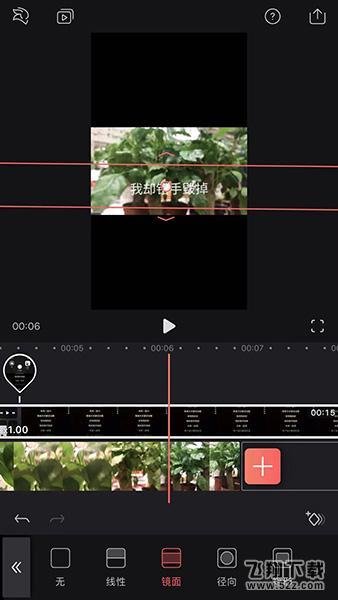 抖音app视频滚动歌词制作方法教程_52z.com