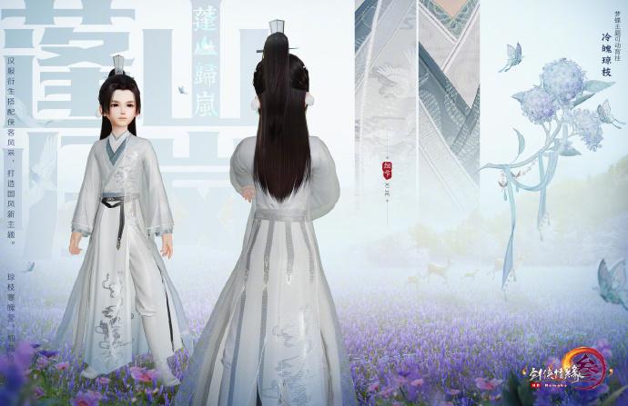 剑网3蓬山归岚时装四体型一览_52z.com