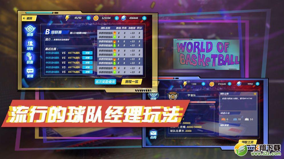 篮球大世界V1.0 苹果版_52z.com