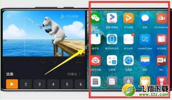 华为nova4e手机分屏方法教程_52z.com