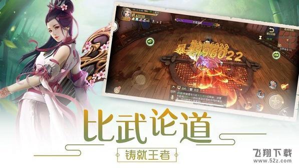 青云小师妹V1.0 安卓版_52z.com