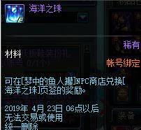 DNF海洋之珠获取方法攻略_52z.com