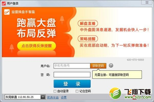 益盟操盘手智盈版V1.2.0.5 官方版_52z.com