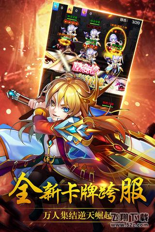 封号斗罗超V版V1.0.5 超V版_52z.com