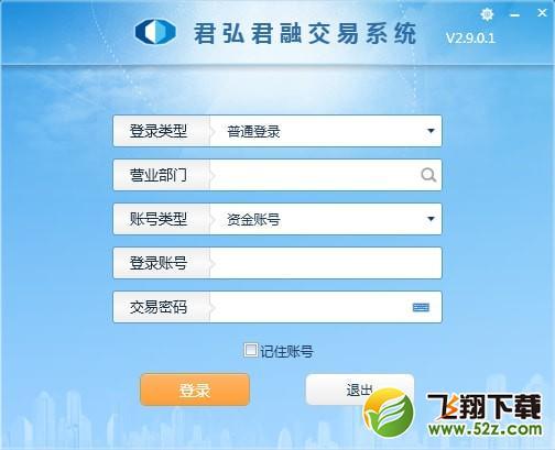 君弘君融交易系统V2.9.0.1 官方版_52z.com