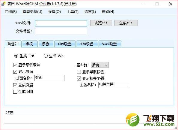 麦田Word转CHM软件V1.1.7.3 免费版_52z.com