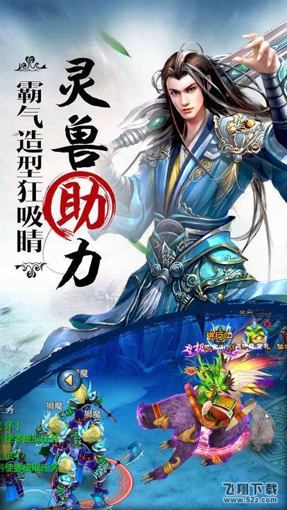 御剑如仙V1.0.0 安卓版_52z.com