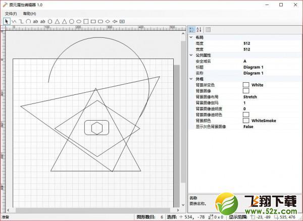 快手图元编辑器V1.0 免费版_52z.com