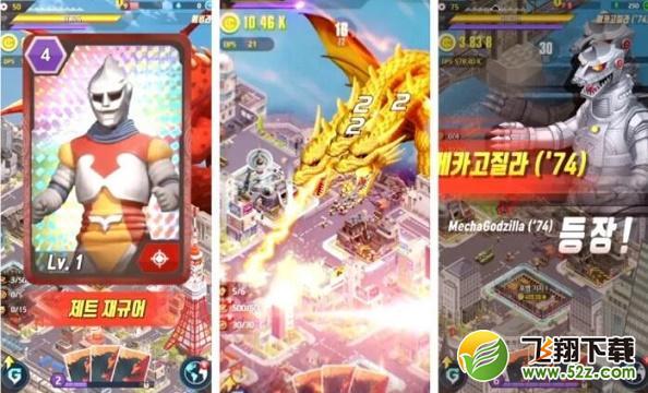 哥斯拉防卫军V1.0.1 安卓版_52z.com