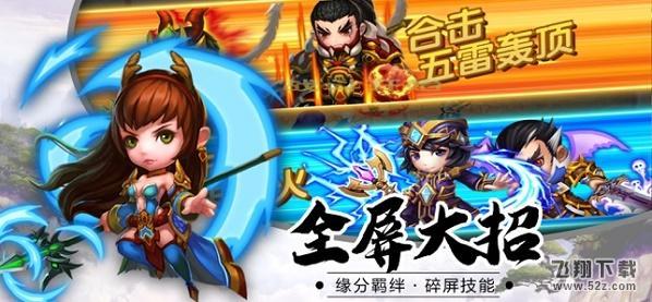 三国诸葛神侯V1.0 苹果版_52z.com