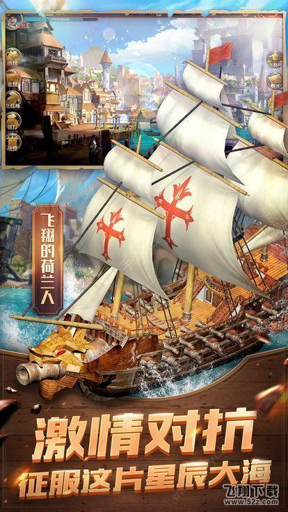 盛世大航海V1.0 安卓版_52z.com