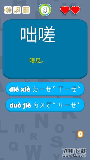 生僻字词大挑战V1.0 苹果版_52z.com