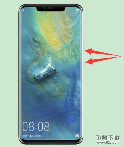 华为p30手机截屏方法教程