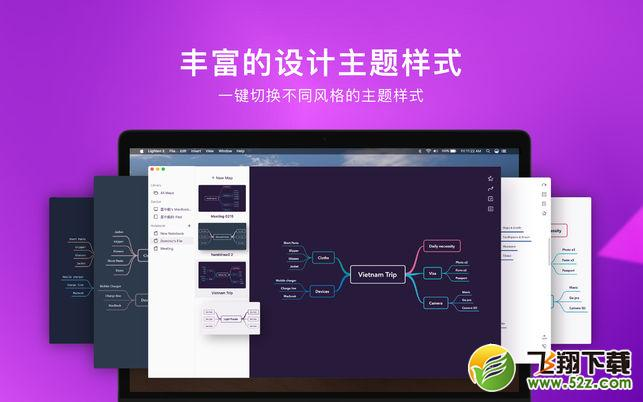 Lighten ProV3.0 Mac版_52z.com