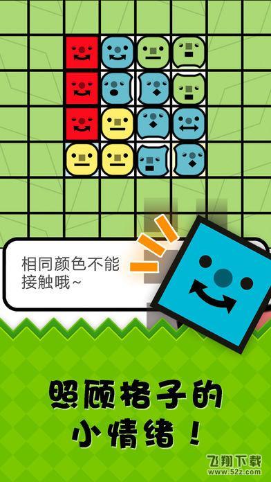 方块拼拼拼V1.0 苹果版_52z.com