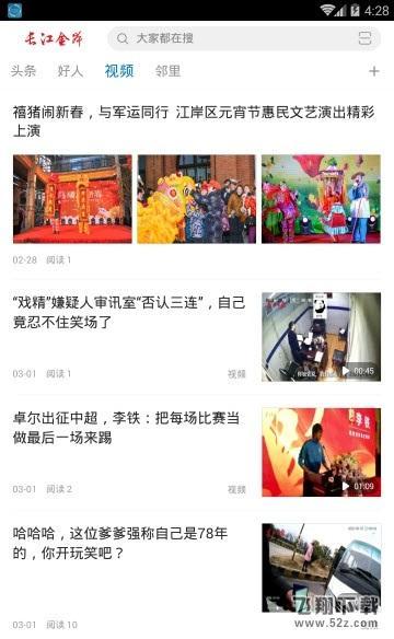 长江金岸V1.0.0 安卓版_52z.com