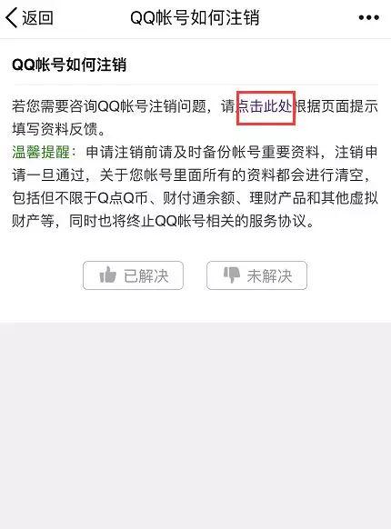 腾讯QQ注销教程_52z.com