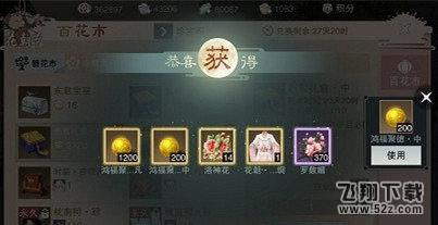 楚留香手游罗敷媚作用介绍_52z.com
