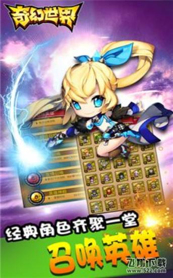 奇幻世界V1.0 安卓版_52z.com