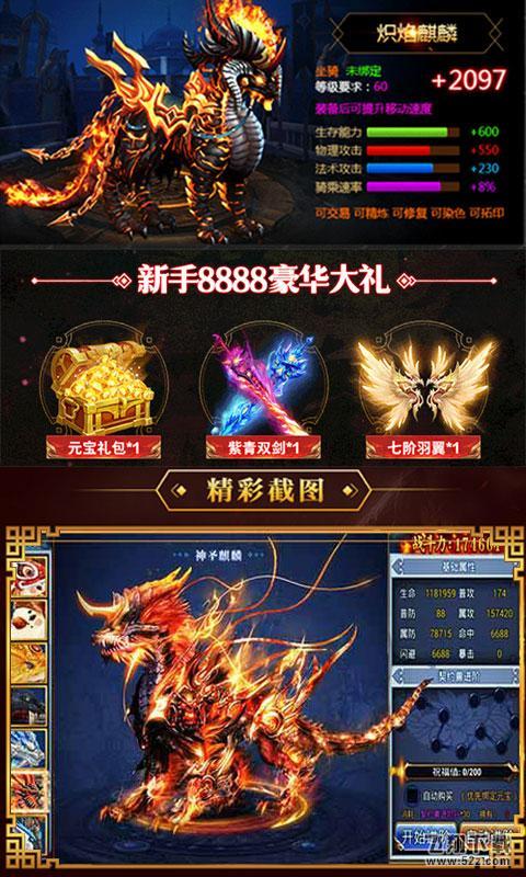 星辰剑即我道V1.0 安卓版_52z.com