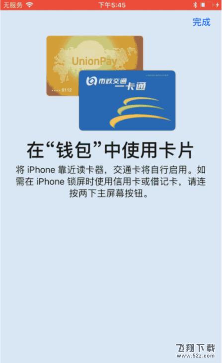 iPhone手机刷卡过地铁方法教程_52z.com