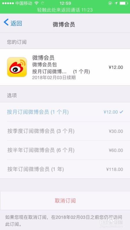 一招关闭iPhone偷偷扣费项目方法教程_52z.com