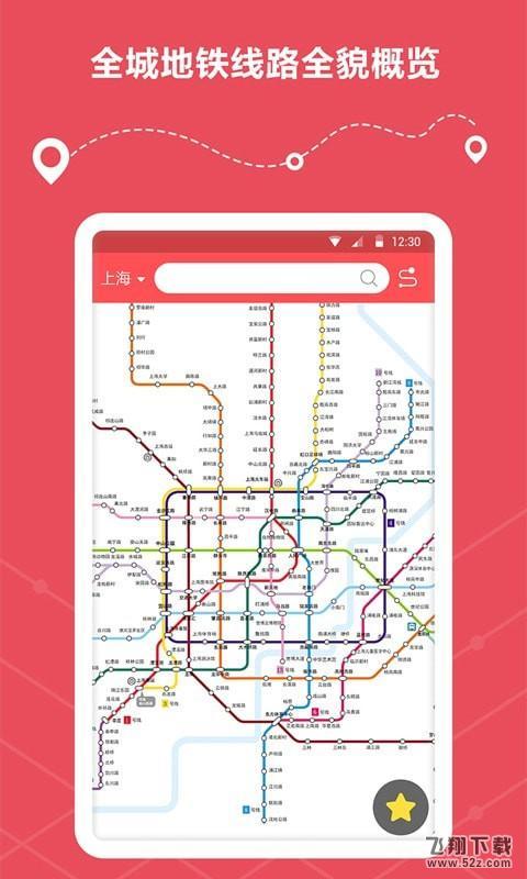 地铁线路查询V1.0.1 安卓版_52z.com