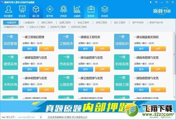 巅峰特训云题库V8.0 免费版_52z.com