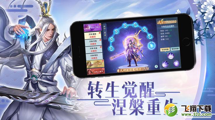 青灵御剑诀V1.0 苹果版_52z.com