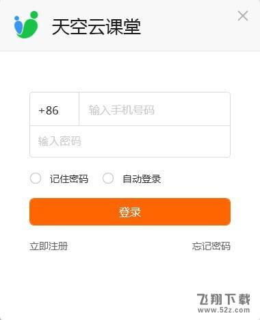 天空云课堂V1.0.58 官方版_52z.com