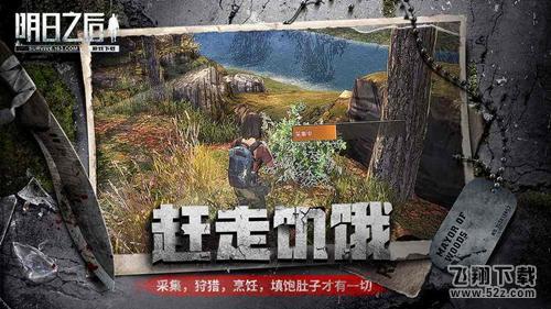明日之后白花绽放活动玩法攻略_52z.com