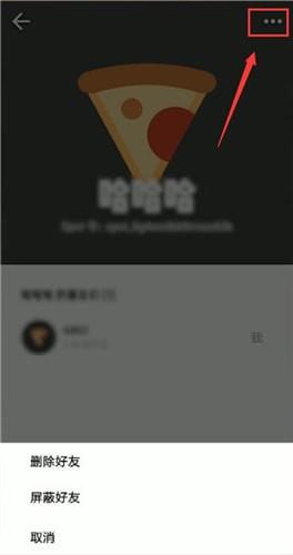spot手机软件删除好友方法教程_52z.com