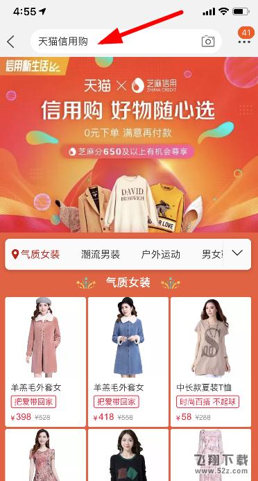 天猫信用购开通方法教程_52z.com