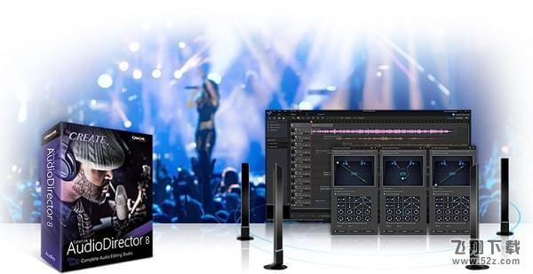 AudioDirector8(音频编辑软件)V8.0.2031.0 中文版_52z.com