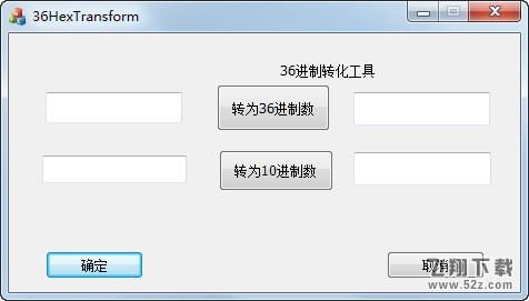36HexTransformV1.0 免费版_52z.com