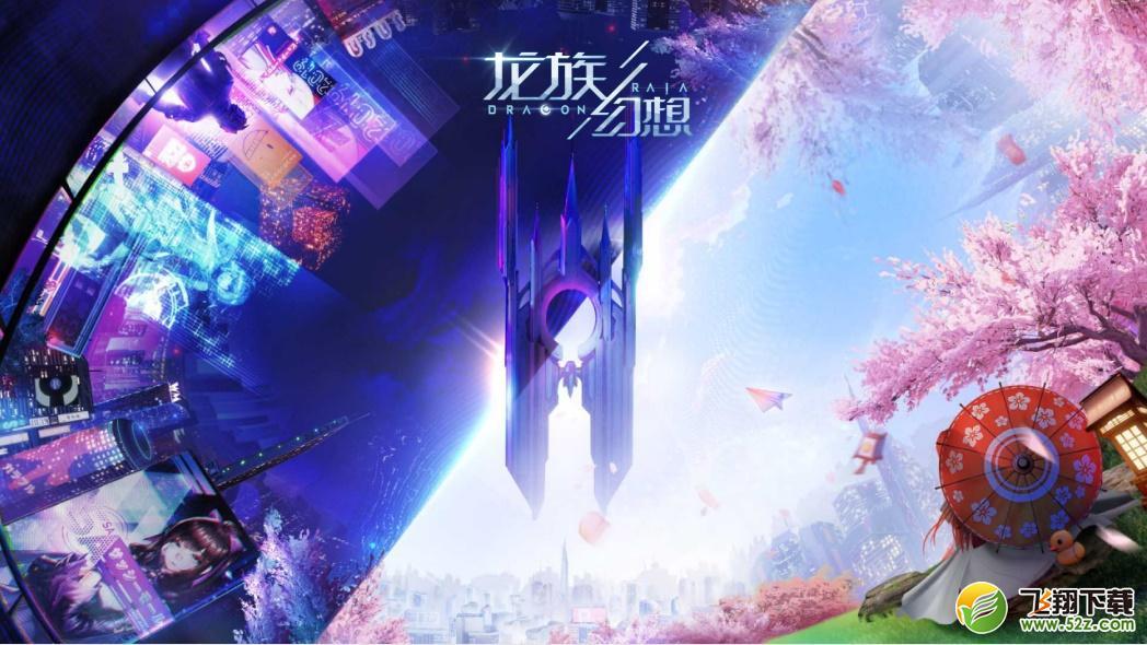 《龙族幻想》手游本周日亮相腾讯UP大会 重要版本信息即将公布_52z.com