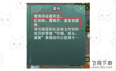 剑网3花朝节花盆事件诗句答案汇总_52z.com