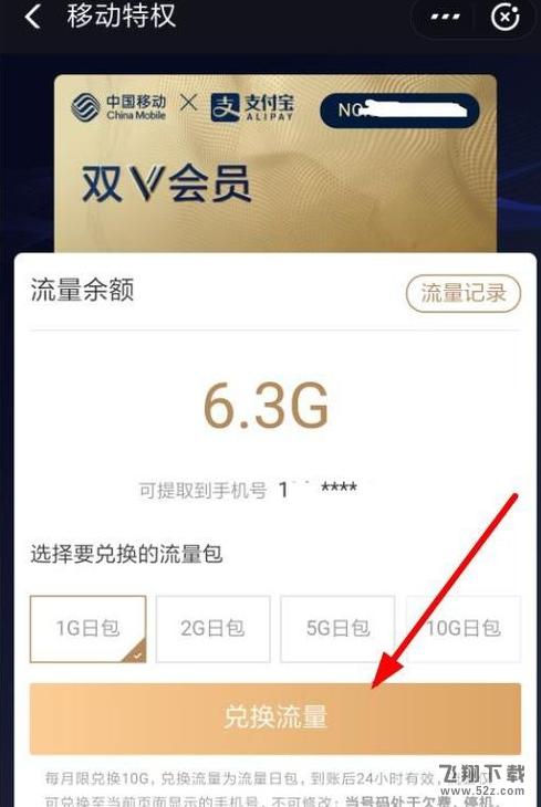 支付宝app移动双v会员兑换流量方法教程_52z.com