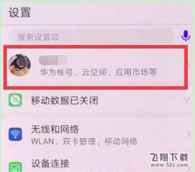 华为nova4e手机打开备份方法教程